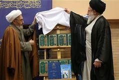 مراسم رونمایی از تفسیر کوثر و اعزام مبلغان در ماه رمضان در قم برگزار شد