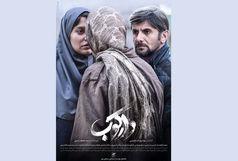 پوستر فیلمی با بازی مهناز افشار رونمایی شد