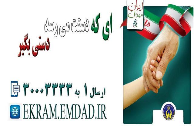 کارمندان شهرداری نصیر شهر به پویش ایران مهربان پیوستند