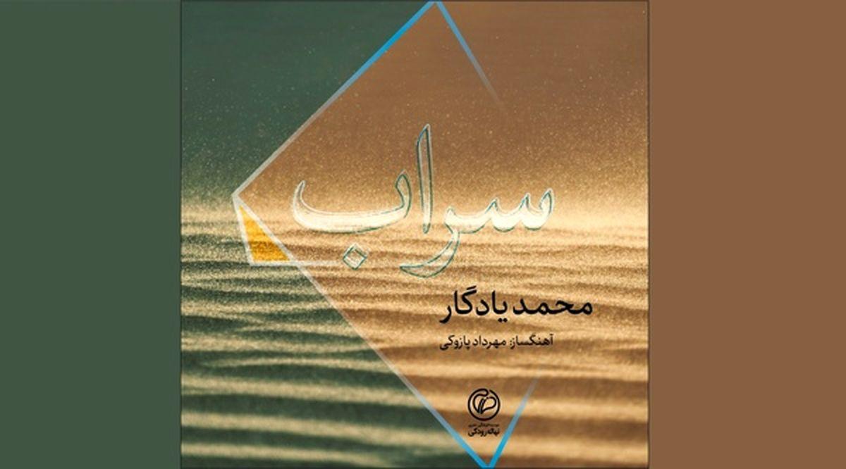 «سراب» با صدای محمد یادگار منتشر شد/ حمایت پیشکسوتان از خوانندگان جدید