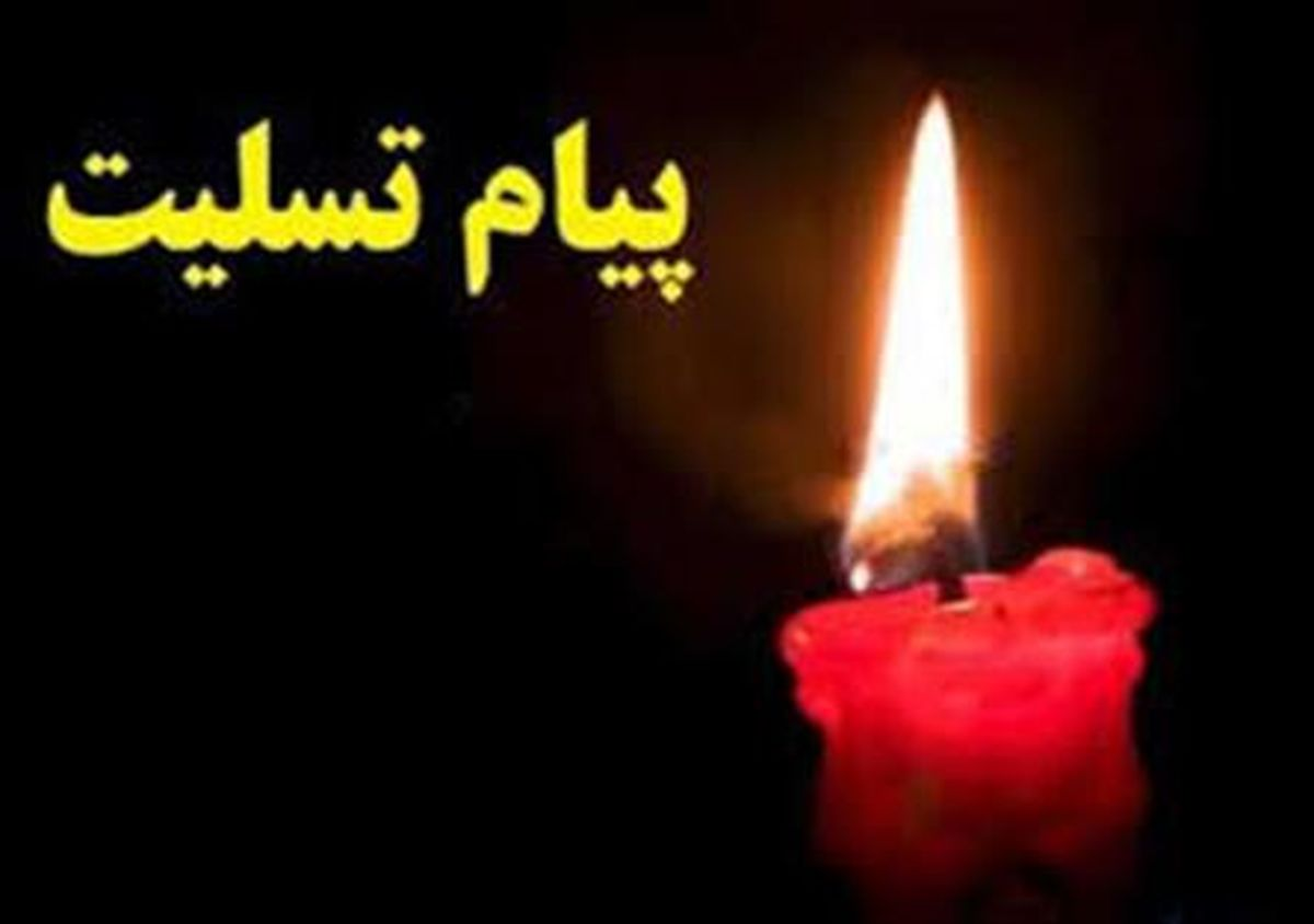 پیام تسلیت قاضی زاده هاشمی برای درگذشت وزیر اسبق بهداشت