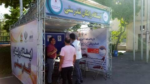 ایستگاه تندرستی به مناسبت ماه مبارک رمضان