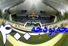 سقف درآمدهای دولت در سال ۱۴۰۰ تعیین شد