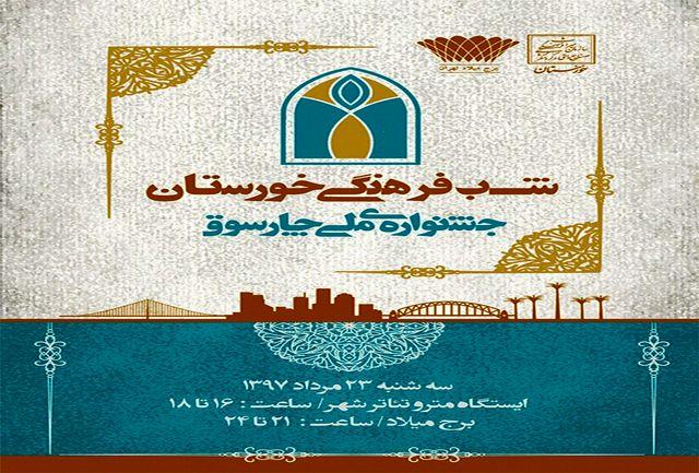 برگزاری شب فرهنگی خوزستان در جشنواره ملی چهارسوق