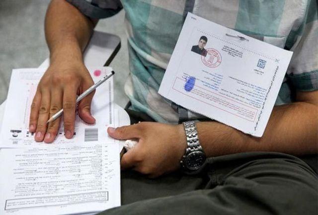 امکان ویرایش سوابق تحصیلی متقاضیان آزمون سراسری سال 1399 دانشگاهها و مؤسسات آموزش عالی