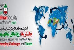 سومین کنفرانس امنیتی تهران برگزار می شود