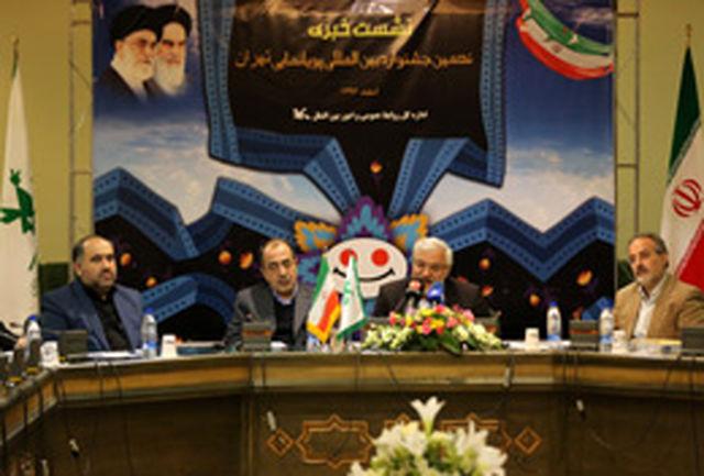 نشست رسانهای نهمین جشنواره پویانمایی تهران برگزار شد