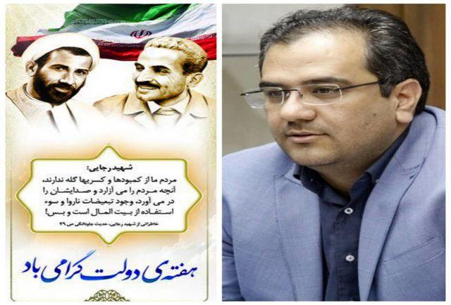 پیام تبریک شهردار قرچک به مناسبت هفته دولت