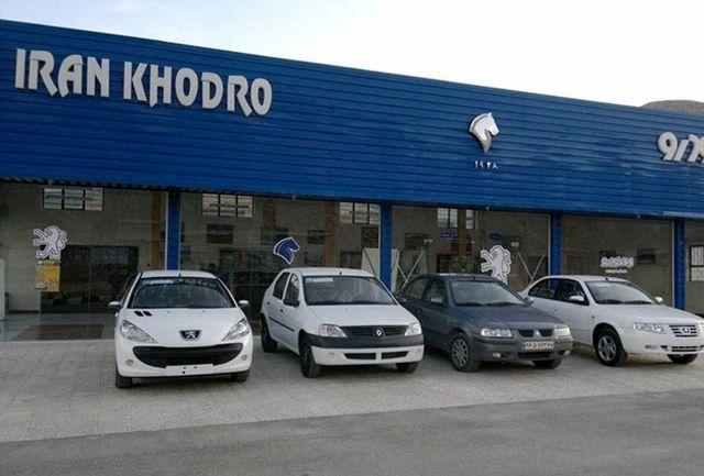 محدودیت ثبت نام  محصولات ایران خودرو تغییر کرد