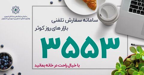 نحوه خرید تلفنی از بازارهای کوثر اصفهان