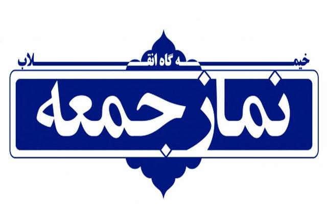 نماز  عبادی، سیاسی  جمعه در استان مرکزی اقامه نمیشود