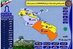 آخرین و جدیدترین آمار کرونایی استان ایلام تا 17 اسفند 99