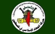 هشدار جدی جنبش جهاد اسلامی به رژیم صهیونیستی/ رژیم اشغالگر به تعهدات خود عمل کند