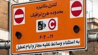 بازگشت طرح ترافیک از امروز به خیابانهای پایتخت