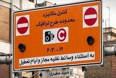ادامه تعلیق طرح ترافیک تا پایان مرداد