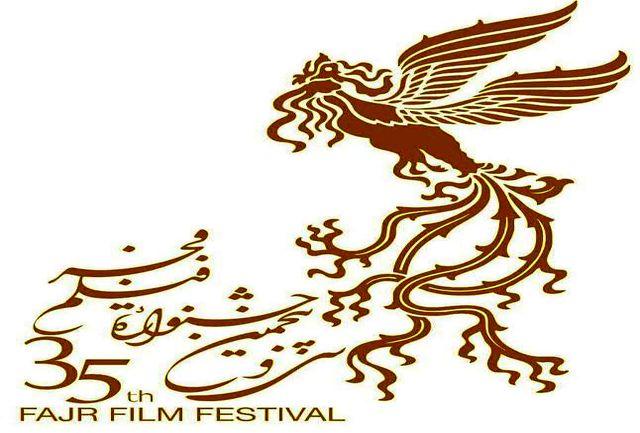 اول آذرماه آخرین مهلت شرکت در جشنواره فیلم فجر اعلام شد