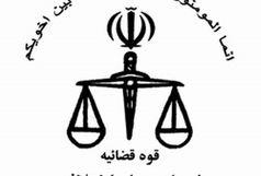 پرونده ۱.۸ میلیاردی در شورای حل اختلاف به سازش رسید