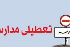 تحریم خودجوش مدارس در اصفهان/ تعطیل نشد؛تحریم شد!