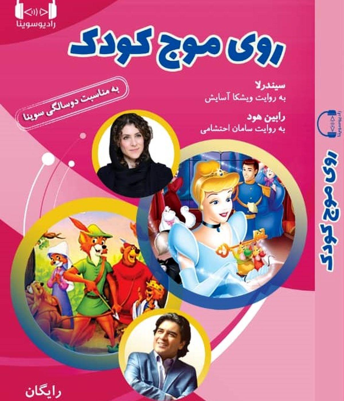 پانصد دیویدی صوتی ویژه کودکان توزیع شد