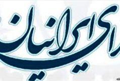 نامزدهای هیات رییسه کنگره حزب ندای ایرانیان معرفی شدند