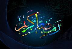 اهل سنت خراسان شمالی بر تبعیت از رهبری در اعلام ماه رمضان تاکید کردند