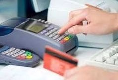 رمز کارت بانکی خود را به هیچ کس خصوصا فروشندگان سیار نگویید
