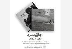 رونمایی از کتاب «اجاق سرد» در موزه هنرهای معاصر تهران