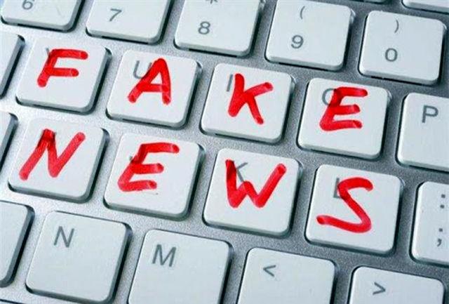 انتشار اخبار کذب جرم است