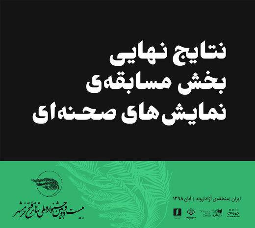 معرفی آثار راه یافته به جشنواره فتح خرمشهر