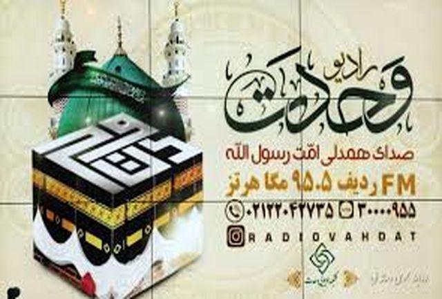 برنامه رادیویی امت رسول الله با آیتم جذاب خاطره گویی / به دنبال تشکیل امت رسول الله