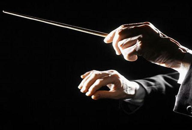 آغاز ثبتنام در مسترکلاسهای رهبری ارکستر بنیاد رودکی