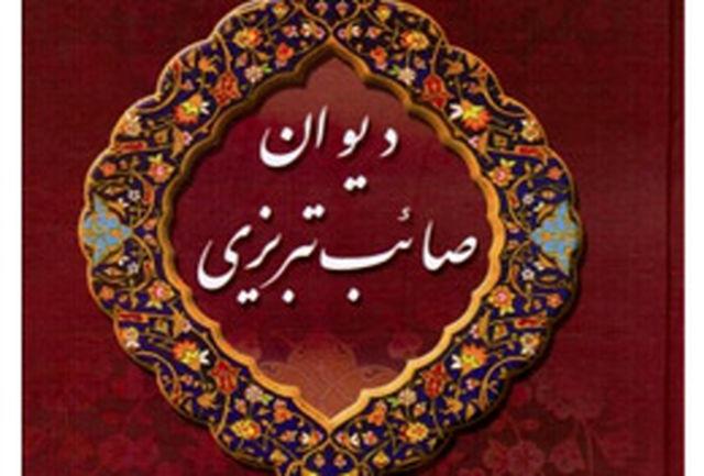 روز صائب تبریزی در تقویم ثبت میشود