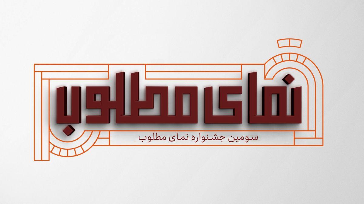 برگزاری اختتامیه جشنواره نمای مطلوب شهرداری قم