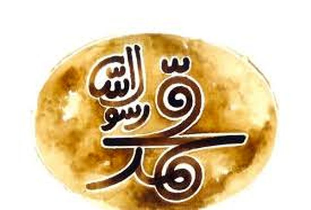 نماهنگ «محمد رسولالله(ص)» منتشر شد