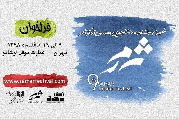 جشنواره دانشجویی و مردمی تئاتر فراخوان داد