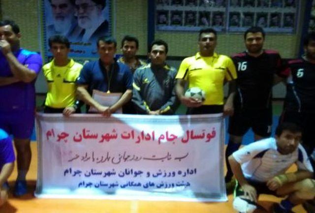 مسابقات فوتسال جام رمضان ادارات شهرستان چرام آغاز شد