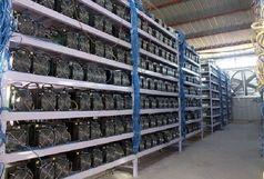۱۵۰ دستگاه ماینر استخراج بیت کوین در زاهدان کشف شد