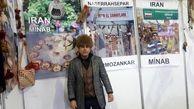 شرکت کارآفرین هرمزگانی در  نمایشگاه صنایع دستی Adiyaman ترکیه