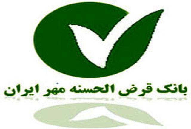 تسهیلات بانک قرض الحسنه مهر به دانشجویان مناطق زلزله زده