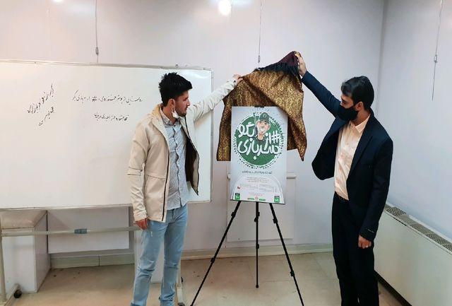 پوستر جشنواره طنز« از سربازی بگو» در قزوین رونمایی شد