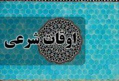 اوقات شرعی تبریز در17 اردیبهشت 1400