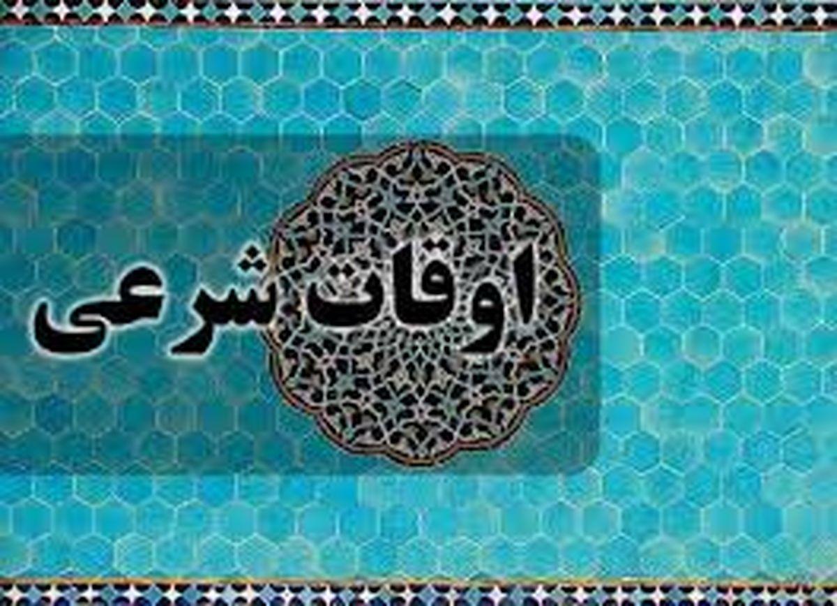 اوقات شرعی تبریز در روز 21 تیرماه 1400