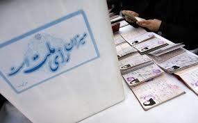 نامزدهای تایید صلاحیت شده حوزه انتخابیه مشهد+ اسامی و کدها