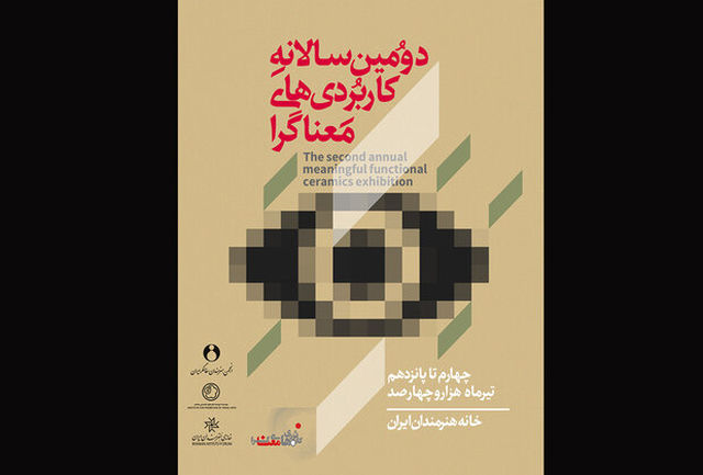 انتشار فراخوان دومین سالانه نمایشگاه «کاربردیهای معناگرا»