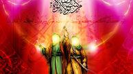 20 عمل مخصوص روز عید غدیر