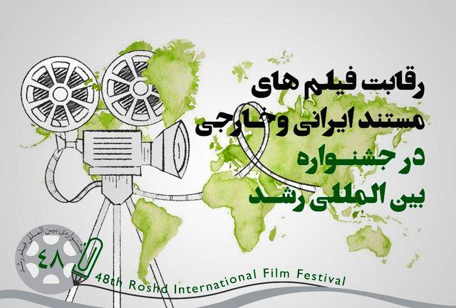 رقابت 39 فیلم مستند در بخش بینالملل جشنواره ی رشد