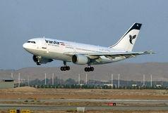 اعلام جزئیات پرواز مستقیم یاسوج به مشهد