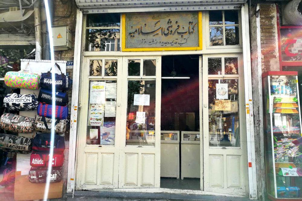 ماشین زمان «تهرانگرد» به کتاب فروشی رسید