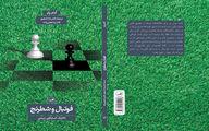 رونمایی از «فوتبال و شطرنج» در کتابفروشی ثالث