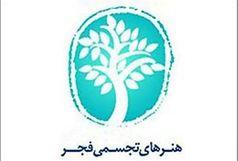 درخشش هنرمندان خراسان شمالی در جشنواره بین المللی هنرهای تجسمی فجر